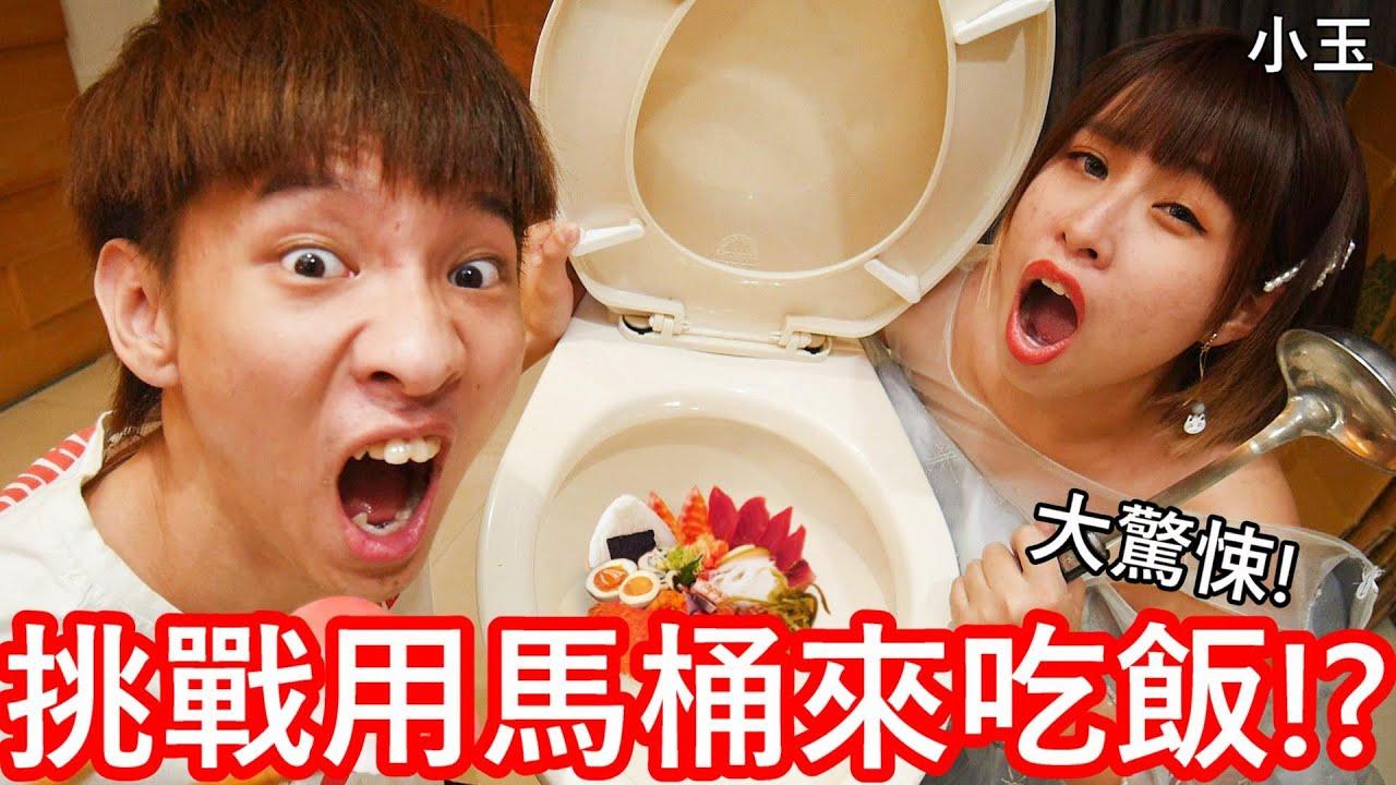 【小玉】大驚悚!挑戰用馬桶來吃飯!?【極危險,請勿模仿】