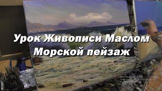 Мастер-класс по живописи маслом №64 - Морской пейзаж. Как рисовать. Урок рисования Игорь Сахаров