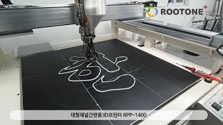 채널 간판용 3D프린터 RPP-1400