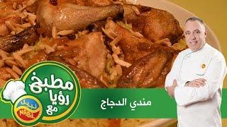 مطبخ رؤيا مع نبيل -  مندي الدجاج