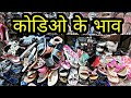 Footwear wholesale market |cheapest chappal  market |inderlok footwear market|Ladies Footwear