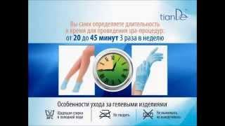 Приобретайте продукцию здесь: http://www.vtiande.com.ua/acsessuary/perchatki.html ; http://www.vtiande.com.ua/acsessuary/nosgelev.html.