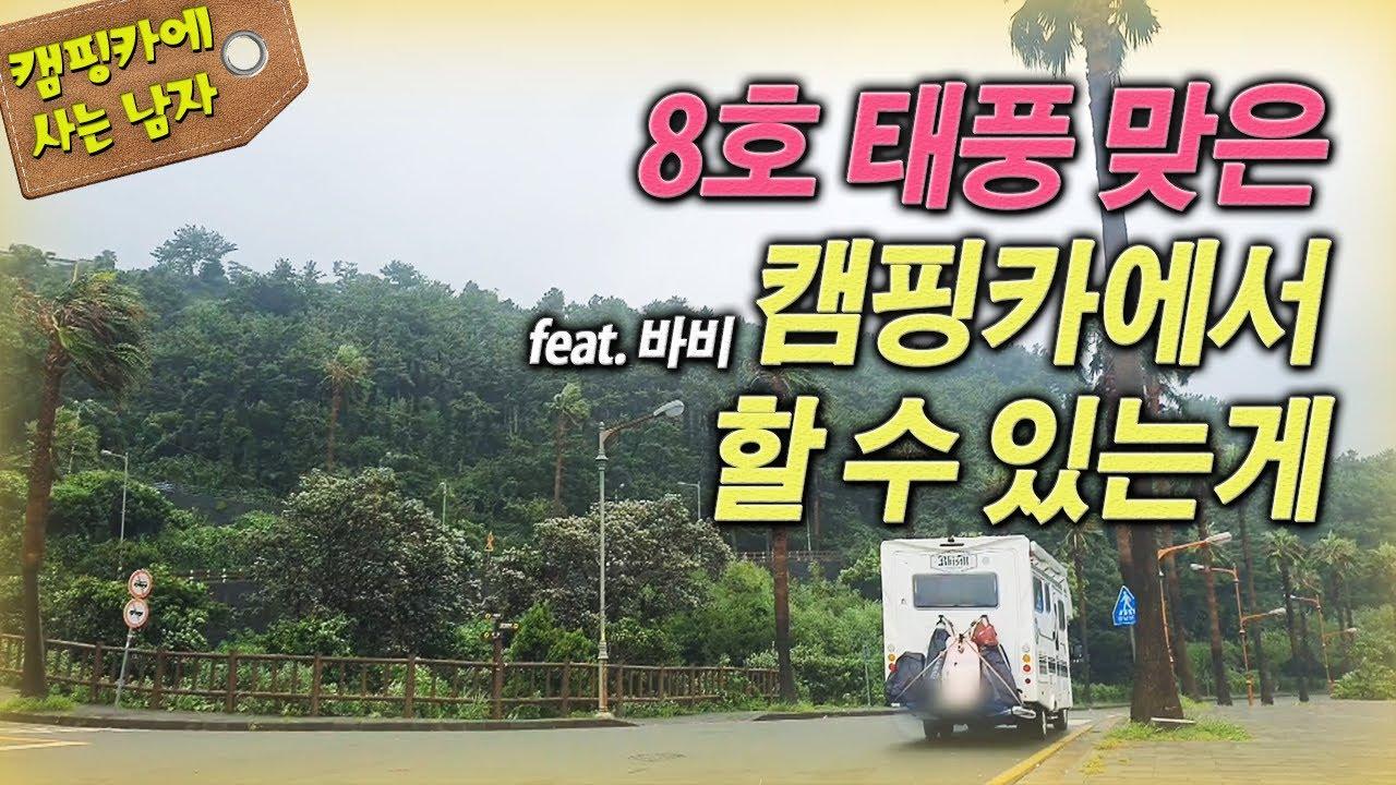 8호 태풍 맞은 캠핑카에서 할 수 있는게(feat. 바비)