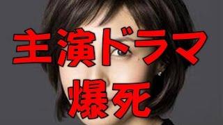 松嶋菜々子 ドラマ 営業部長 爆死 【関連動画】 ・松嶋菜々子 https://w...