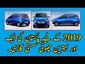 Hyundai Cars In Pakistan 2019 Cheapest Nishat Small Korean Motors
