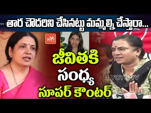 POW Sandhya Press Meet about Jeevitha Comments | Tollywood Casting Couch | YOYO TV Channel