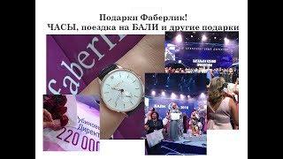 Шок!Часы для Бриллиантовых VIP и море других подарков на Ассамблее Фаберлик Сочи 2018