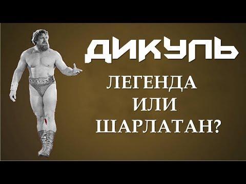 Валентин Дикуль: Легенда или шарлатан?
