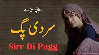 Poetry Sirr Di Pagg By Saeed Aslam | Punjabi Shayari Whatsapp Status 2020
