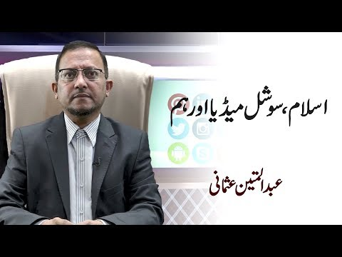 Islam, Social Media Aur Hum by Abdul Mateen Osmani