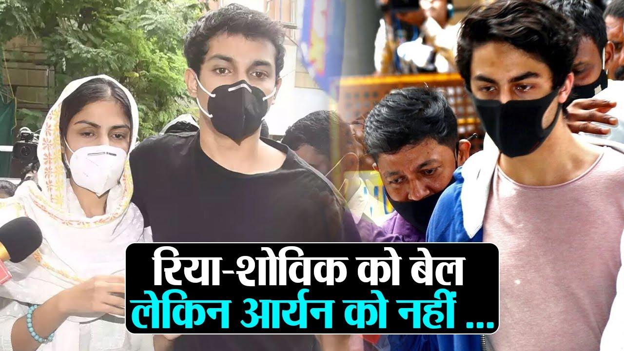 Download Aryan Khan case: NCB की दलील क्यों Showik, Rhea को मिली बेल लेकिन Aryan को नहीं ? Shudh Manoranjan
