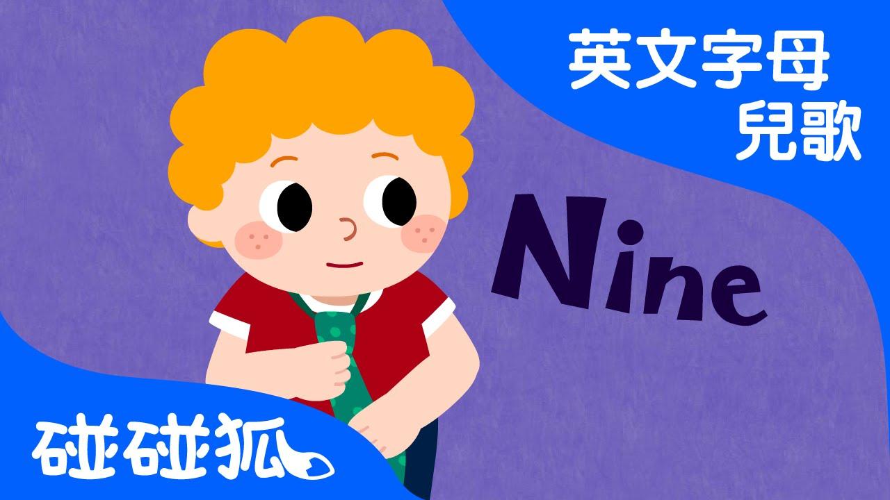 Nine | N | ABC英文字母 | 碰碰狐!兒童兒歌 - YouTube