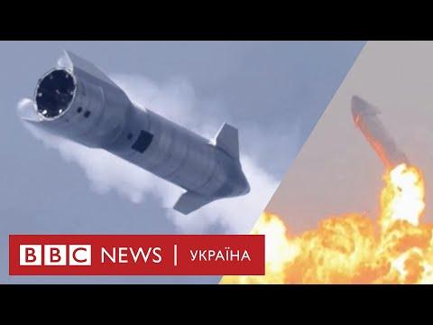Starship Маска вперше успішно приземлився, але потім вибухнув