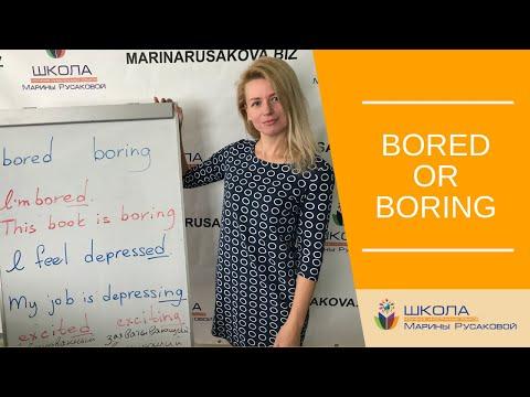 Английская грамматика с Мариной Русаковой: разница слов Bored и Boring