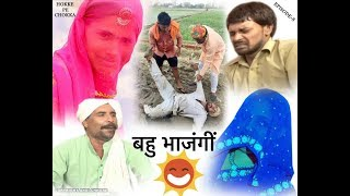 बहु भाजंगी || Episode no 8 ||Andi chhore||  hukke pe chhoka ||  haryanvi  comedy