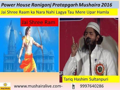 Tariq Hashim  Power House Raniganj Pratapgarh Mushaira 2016