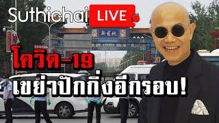 โควิด-19 เขย่าปักกิ่งอีกรอบ! Suthichai live 16/6/63