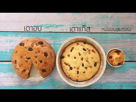 เค้กผลไม้ ทำง่ายสุดๆ!ไม่ใส่เนย ไม่ใช้เครื่องตี สอนอบบนเตาแก๊ส/หม้ออบลมร้อน/เตาอบ