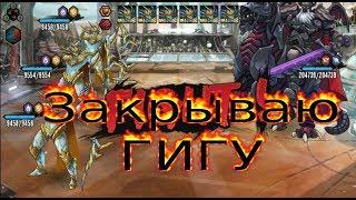 Mutants Genetic Gladiators- ПРОЙШОЛ ПОЛНОСТЬЮ ГИГУ