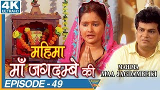 Mahima Maa Jagdambe Ki (महिमा माँ जगदम्बे की) Hindi Serial Episode 49 || Eagle Entertainments