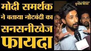 Lohardaga में Narendra Modi लहर का कितना असर? | Loksabha Elections 2019