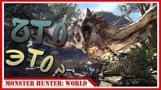 MONSTER HUNTER: WORLD | BETA