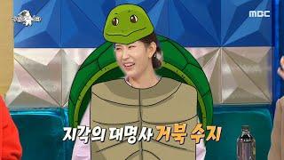 [라디오스타] 늦음의 상징이 된 김수지 선수! 서로 티격태격하는 김연경&김수지 선수