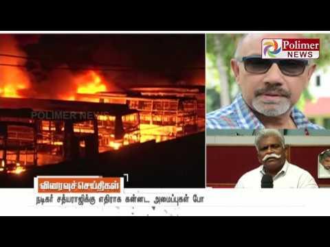 TN Commerce association condemns Sathyaraj Apologizing to Kannada | Polimer News