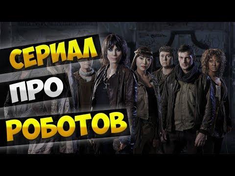 Сериал про роботов: Akta Manniskor / Real Humans / Реальные Люди