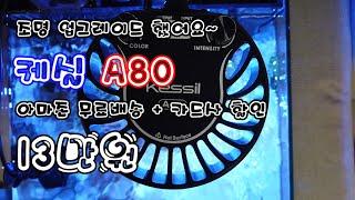 어항 조명 케실 A80 (Kessil Tuna Blue…