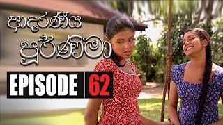 Adaraniya Purnima | Episode 62 ( ආදරණීය පූර්ණිමා ) Thumbnail