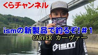 今回は、 ismの新製品【カーヴァー CARVER】で釣りたくていつもの弥栄ダ...