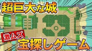 【あつ森】無人島なのに超巨大なお城が!中で宝探しミニゲームが面白すぎた!!【あ…