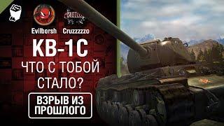 КВ-1С, что с тобой стало? - Взрыв из прошлого №39 - От Evilborsh и Cruzzzzzo [World of Tanks]