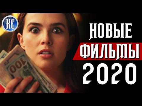 ТОП 8 НОВЫХ ФИЛЬМОВ 2020, КОТОРЫЕ УЖЕ ВЫШЛИ В ХОРОШЕМ КАЧЕСТВЕ | ЛУЧШИЕ НОВИНКИ КИНО | КиноСоветник - Видео онлайн