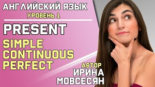 51. Английский: Present Simple / Present Continuous / Present Perfect / Ирина ШИ