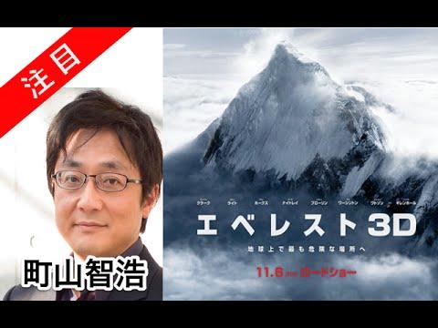 町山智浩 映画「エベレスト 3D」実話の映画化  たまむすび
