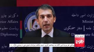 LEMAR News 22 November 2015 /۰۱ د لمر خبرونه ۱۳۹۴ د لیندۍ