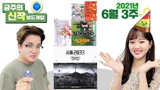 2021년 6월 3주 금주의신작 보드게임! 서울 203…