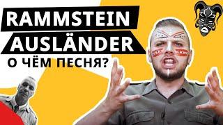 О чем поют Rammstein? Ausländer - перевод на русский, разбор песни и смысл клипа.