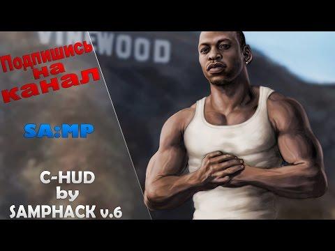 C-HUD by SampHack v.6