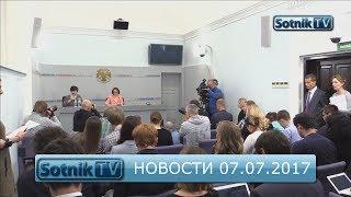 НОВОСТИ. ИНФОРМАЦИОННЫЙ ВЫПУСК 07.07.2017