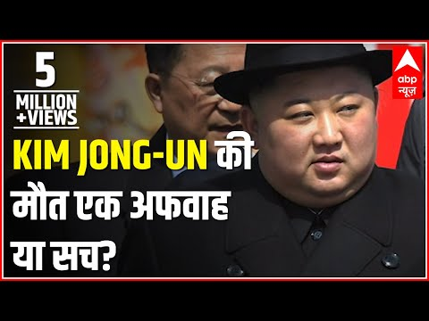 What Is Kim Jong-un's Actual State? | ABP News