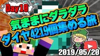 【マイクラ生放送】showの「ダイヤ4219個集める旅」~10日目~【2019/05/20】