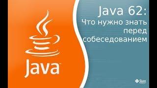 Урок по Java 62: Что нужно знать перед собеседованием.