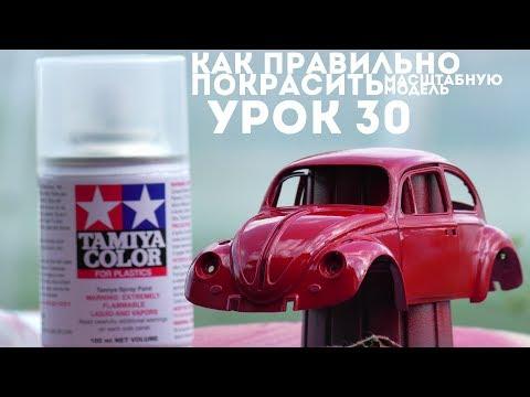 Как покрасить игрушечную машинку