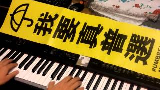 Download 吳若希 Jinny Ng - 美好的時光 (衝線 Young Charioteers 主題曲) [鋼琴 Piano - Klafmann] MP3 song and Music Video