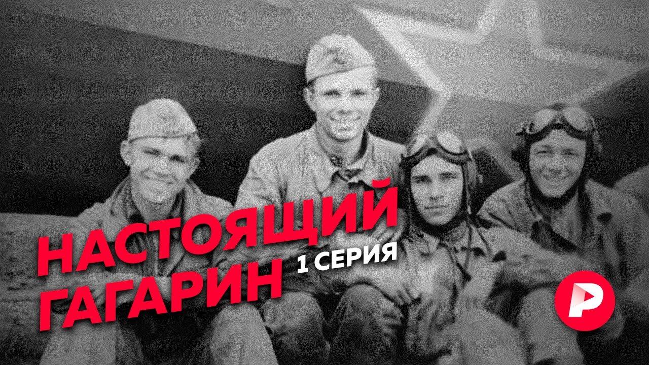 Редакция от 29.10.2020 Как Юрий Гагарин стал первым космонавтом Земли