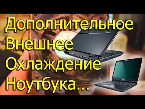 видео: [natalex] Дополнительное внешнее охлаждение ноутбука своими руками...