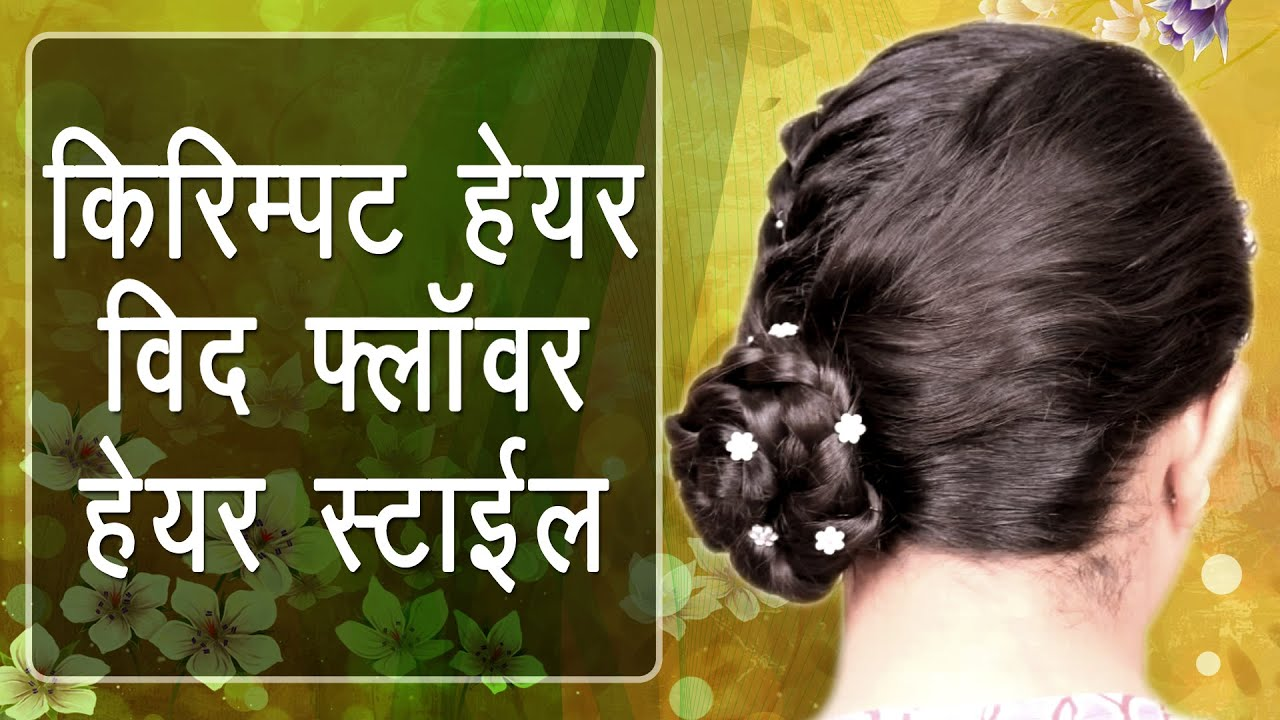 crimped hair with flower hairstyle in hindi for long & medium length